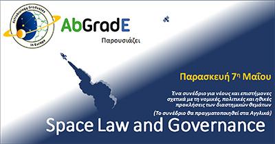 Συνέδριο Space Law & Governance