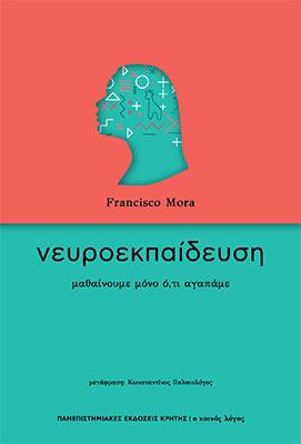 Νευροεκπαίδευση