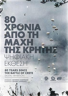 Δράσεις επετείου 80 χρόνων Μάχης Κρήτης