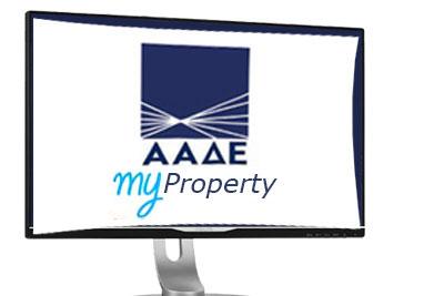 myProperty ΑΑΔΕ