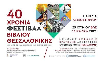 40ο Φεστιβάλ Βιβλίου Θεσσαλονίκης