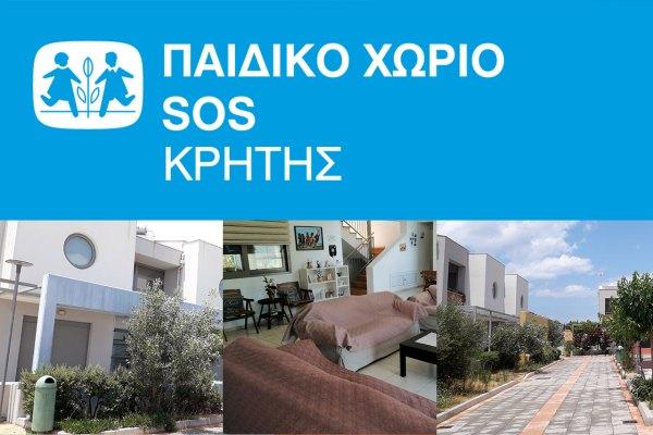 Παιδικό Χωριό SOS Κρήτης
