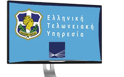Νέες ψηφιακές τελωνειακές υπηρεσίες