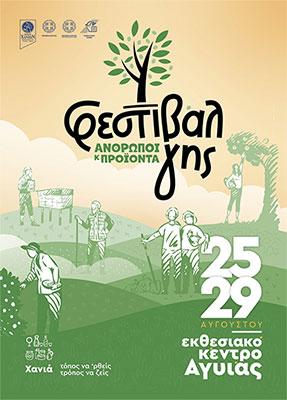 Φεστιβάλ Γης 2021