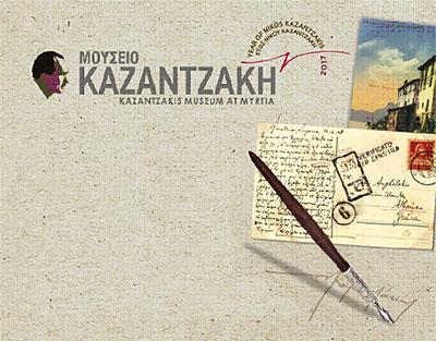 Επίτιμο Μέλος Μουσείου Καζαντζάκη