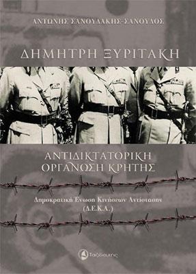 Αντιδικτατορική Οργάνωση Κρήτης