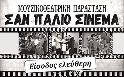 Σαν παλιό σινεμά
