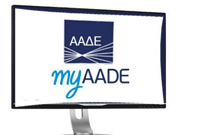 Αναβάθμιση myAADE