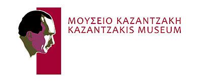 Πρόσληψη υπαλλήλου Μουσείου Καζαντζάκη
