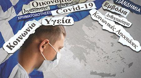 Συνέδριο επιπτώσεων COVID-19 στην Ελληνική Κοινωνία
