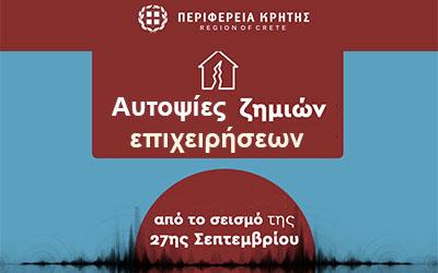 Αυτοψίες σεισμοπλήκτων επιχειρήσεων Κρήτης