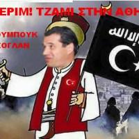 Μητσοτάκης και καλός ΔΕΝ γίνεται, πάρτε το χαμπάρι!!!  ~  «Ανησυχούν» για την Ισλαμοποίηση της Ευρώπης, αυτοί που ψήφισαν υπέρ της ανέγερσης τζαμιού στη Αθήνα