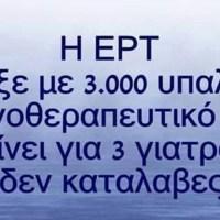 Κλείστε την ΕΡΤ ... Έλεος... Δεν βλέπει κανείς ... Μόνο να πληρώνουμε τεμπέληδες .... Δώστε τα λεφτά στα νοσοκομεία κ στους γιατρούς, όχι στους τεμπέληδες της ΕΡΤ...