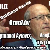 """...ποιό κακούργημα  ΕΠΙ  ΠΛΕΟΝ  πρέπει να πράξει έναs  """"έλληναs""""  πολιτικόs, για να καταδικασθεί σε αυτό το γαμημένο κράτοs ???"""