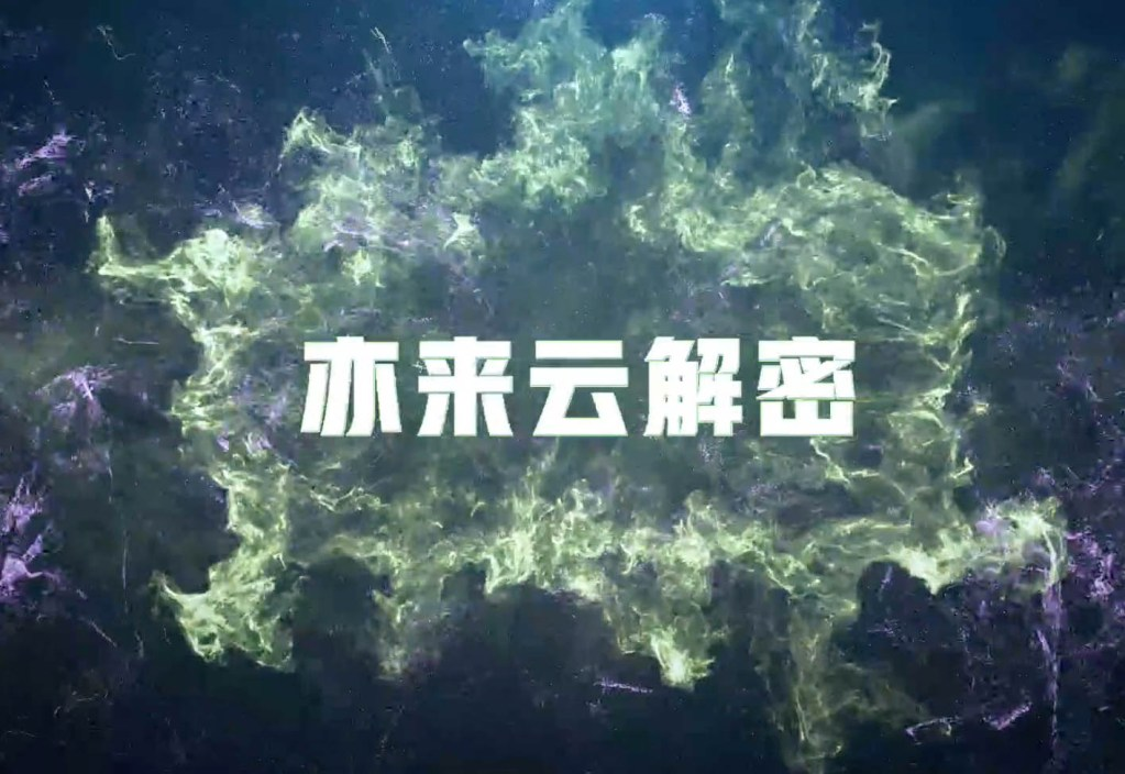 《亦来云解密》第6期-亦来云Web3.0(一)