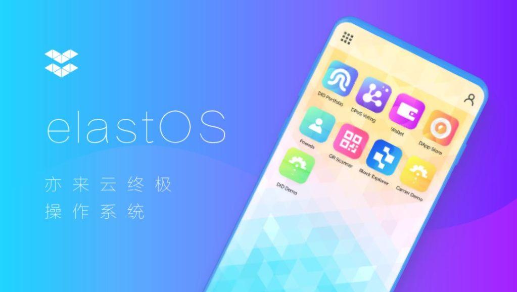 elastOS 新应用 ▏Playchat 体验
