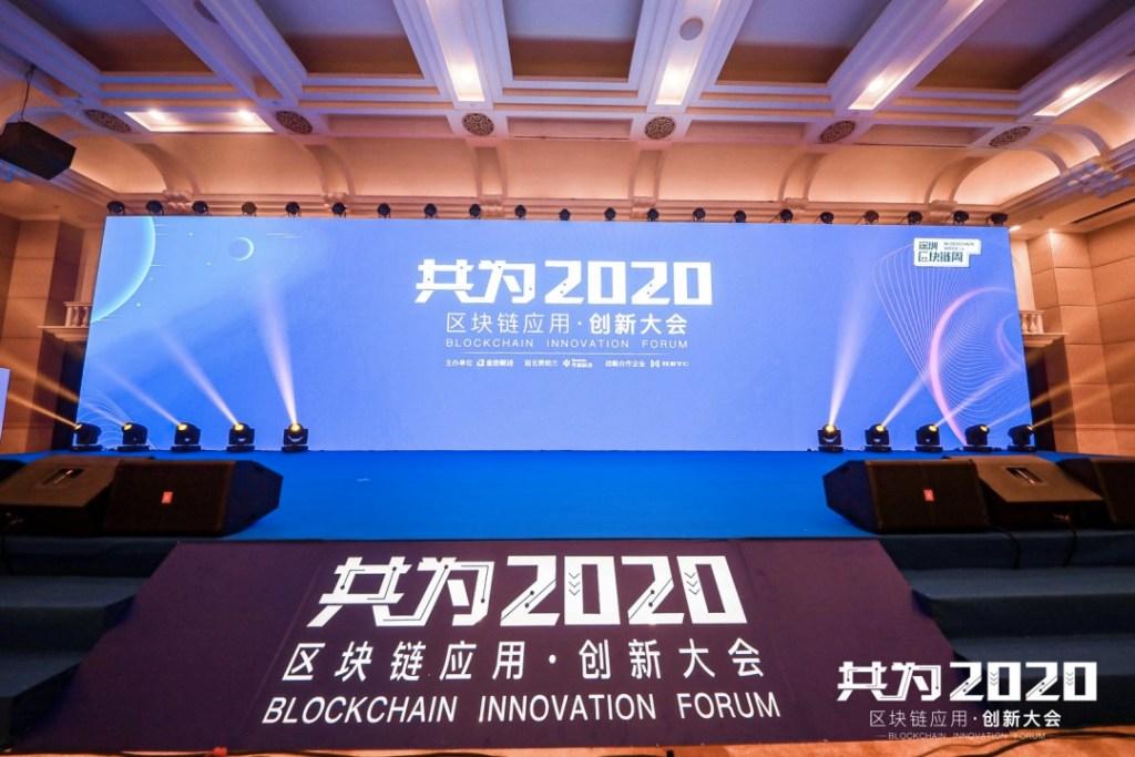 共为2020区块链应用·创新大会 ▏亦来云联合创始人韩锋:凡不能保护个人数据隐私和安全以及所有权的区块链新基建就是耍流氓