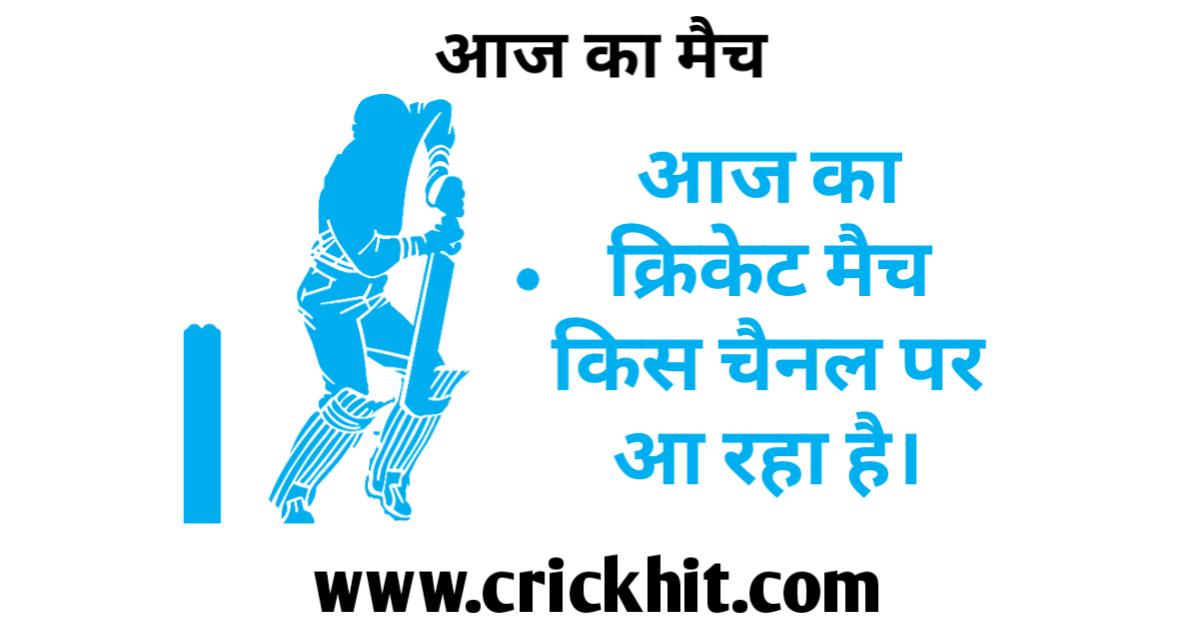 Aaj Ka Match Kis Channel Par aa Raha Hai