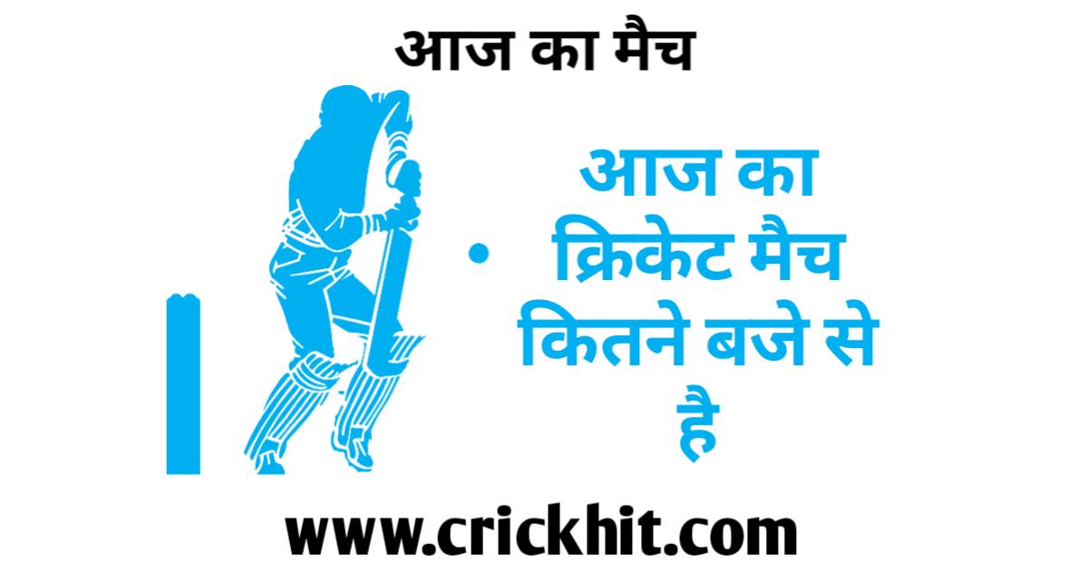 आज का मैच कितने बजे से है - Aaj Ka Match Kitne Baje Se Hai