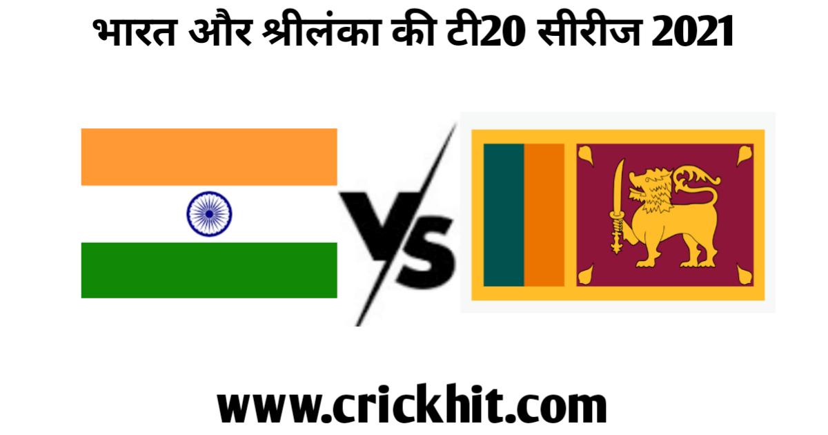 India vs Sri Lanka ka T20 Match Kab Hai 2021