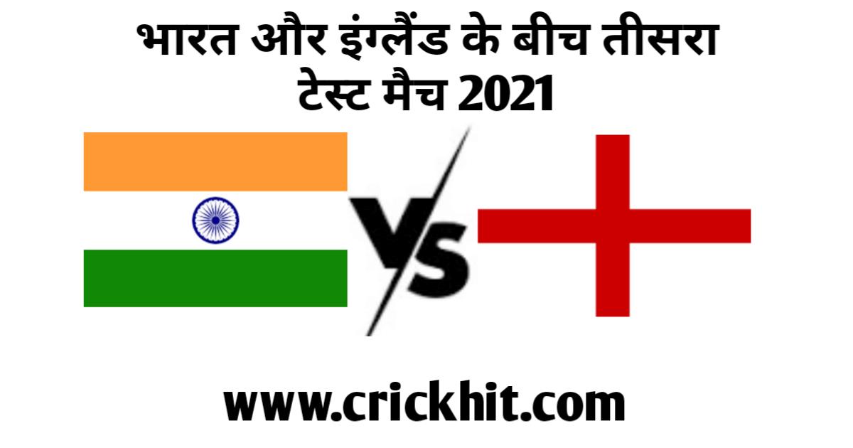 India Versus England Ka Teesra Test Match Kab Hai 2021