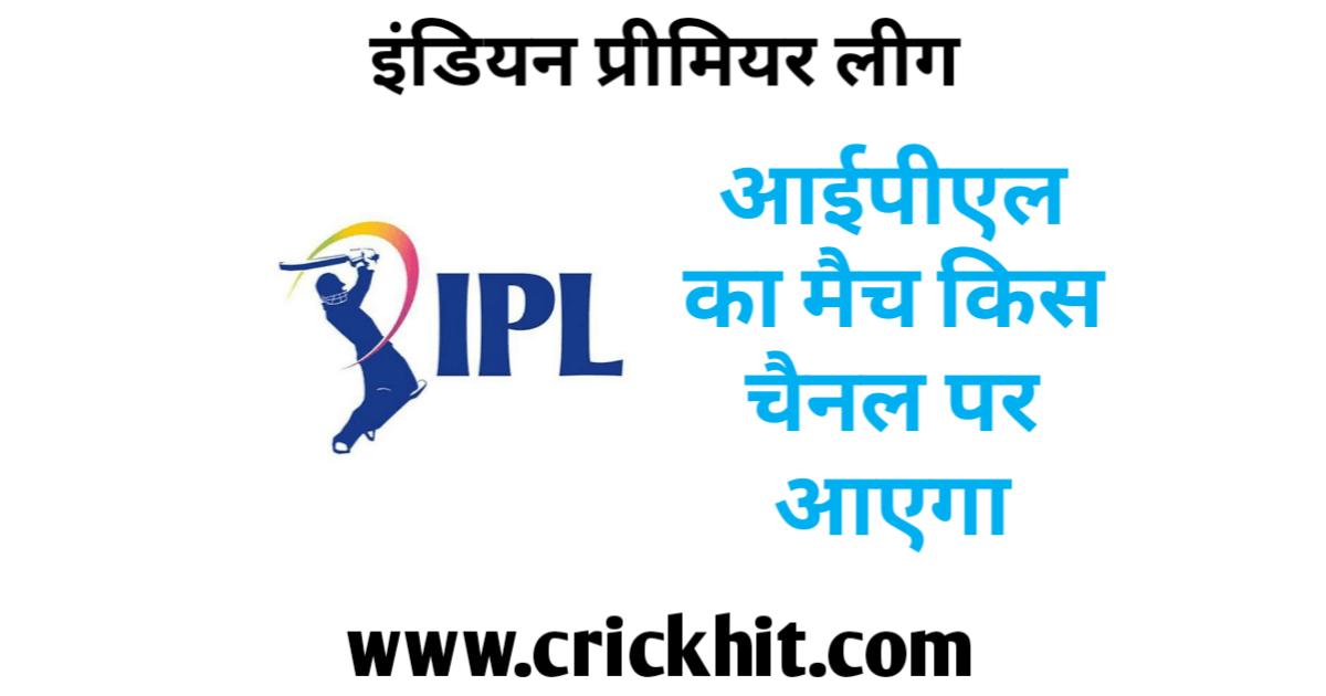आईपीएल लाइव किस चैनल पर आएगा   IPL Live Kis Channel par Aayega