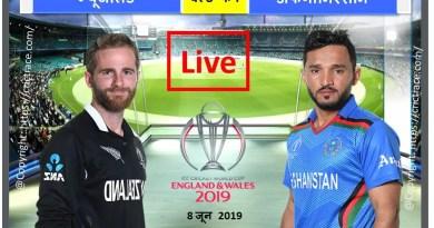 न्यूजीलैंड vs अफगानिस्तान