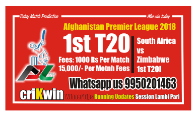 Today Match Prediction RSA vs ZIM 1st T20 Match