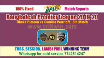 BPL T20 Today Match Prediction CUW vs DHP 6th 100% Sure Win
