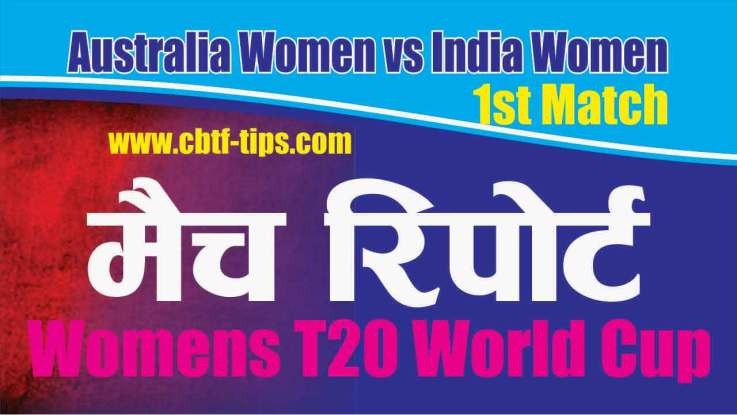 Today Match Prediction IND-W vs AUS-W t20 world cup 1st T20 Sure