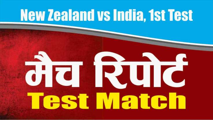 Today Match Prediction NZ vs IND 1st Test 100% Sure Win Tips