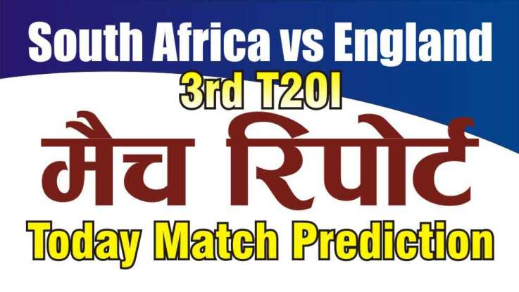 Today Match Prediction SA vs Eng 3rd T20 100% Sure Win 16 Feb 2020