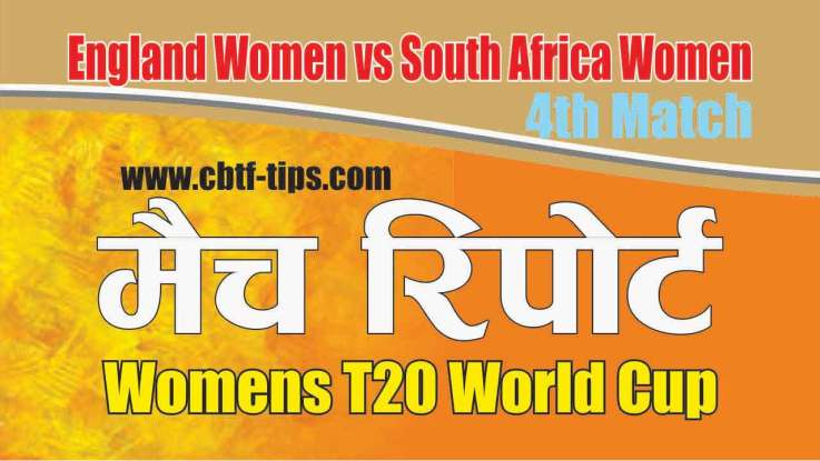Match Prediction SAW vs ENW ICC t20 world cup 4th T20 100% Sure Win