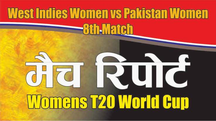 Prediction PK-W vs WI-W 8th ICC T20 world cup T20 100% Sure Win Tips