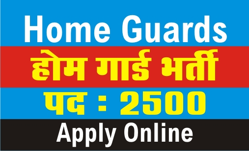 Home Guards Departments, Rajasthan Recruitment 2020 – Apply Online for 2500 Home Guards Posts