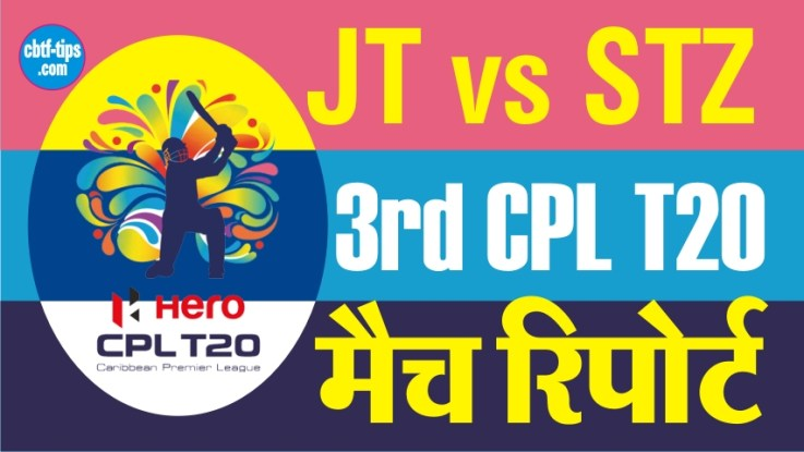 100% Sure Today Match Prediction SLZ vs JAM CPL T20 Win Tips