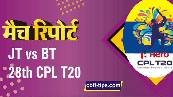 100% Sure Today Match Prediction BT vs JT CPL T20 Win Tips