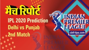 100% Sure Today Match Prediction KXIP vs DC IPL T20 Win Tips