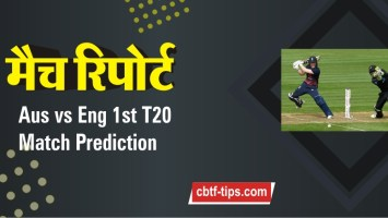 100% Sure Today Match Prediction Aus vs Eng T20 Win Tips