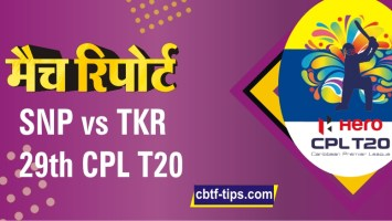 100% Sure Today Match Prediction TKR vs SNP CPL T20 Win Tips