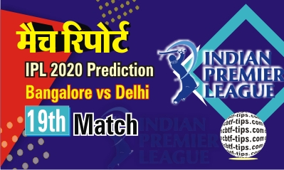 100% Sure Today Match Prediction DC vs RCB IPL T20 Win Tips