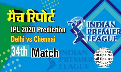 100% Sure Today Match Prediction DC vs CSK IPL T20 Win Tips