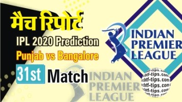 100% Sure Today Match Prediction KXIP vs RCB IPL T20 Win Tips
