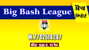100% Sure Today Match Prediction SYT vs SYS BBL T20 Win Tips