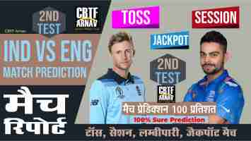 India in England , Match 2nd Test: Ind vs Eng Match Prediction Today Ball By Ball Latest Updates with Jackpot Call Entry & Exit