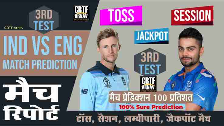 India in England Match 3rd Test: Ind vs Eng Dream11 Prediction, Fantasy Cricket Tips, Playing 11, Pitch Report, and Toss Session Fency Update