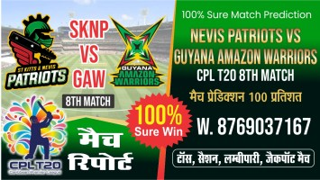 CPL T20 Guyana Amazon Warriors vs St Kitts And Nevis Patriots 8th Match Today Match Prediction Who Will Win SKNP vs GUY ? 100% Guaranteed Winner Information