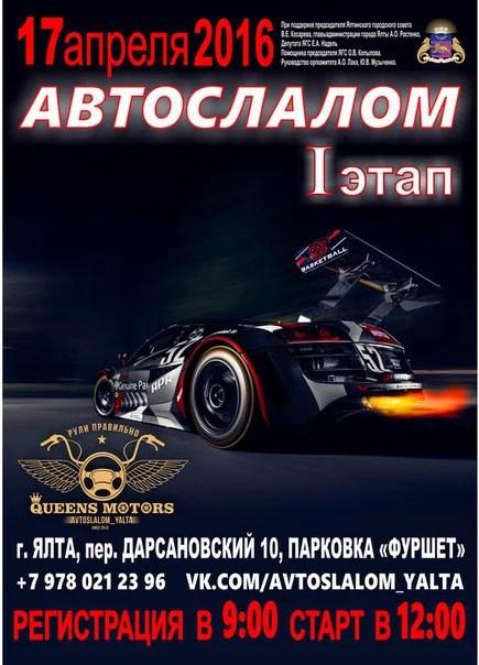 """""""Автослалом"""" в Ялте: старт - 17 апреля"""
