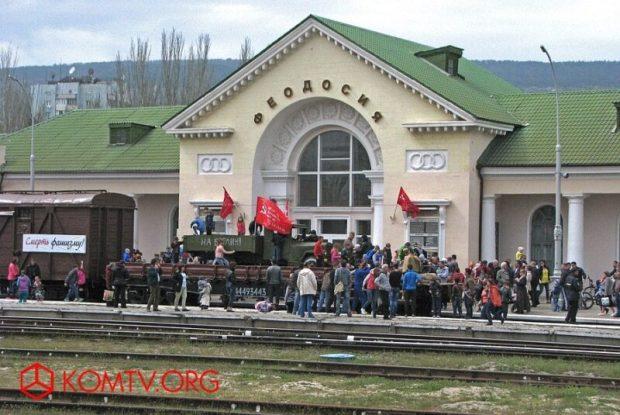 Поезд Победы. Феодосия