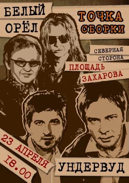 «Белый орел» и «Ундервуд» выступят в Севастополе
